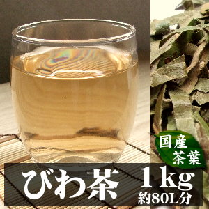国産びわの葉茶サムネイル03
