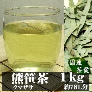 国産熊笹茶(クマザサ)サムネイル03