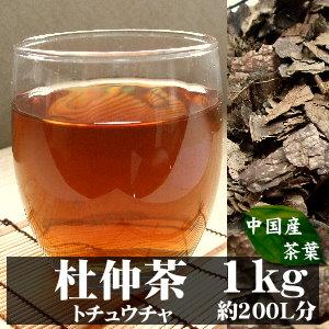 杜仲茶(トチュウチャ)サムネイル03