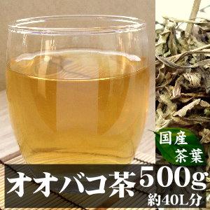 オオバコ茶サムネイル02