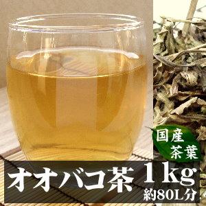オオバコ茶サムネイル03