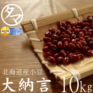 "Special price, dainagon azuki beans from Hokkaido 10 kg (26 years from grade 1 ☆) Rakuten market ""deficits dainagonn"" for sale! Hoc hoc in sweetness with a sense of exquisite food is delicious."