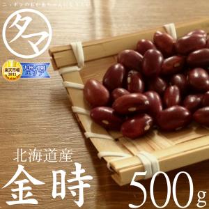 商品>豆類・ナッツ類・ドライフード>北海道産金時豆