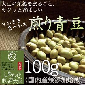 商品>豆類・ナッツ類・ドライフード>煎り青大豆-まるごと栄養ダイズのチカラ