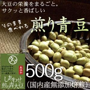国産煎り青大豆サムネイル02