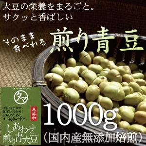 国産煎り青大豆サムネイル03