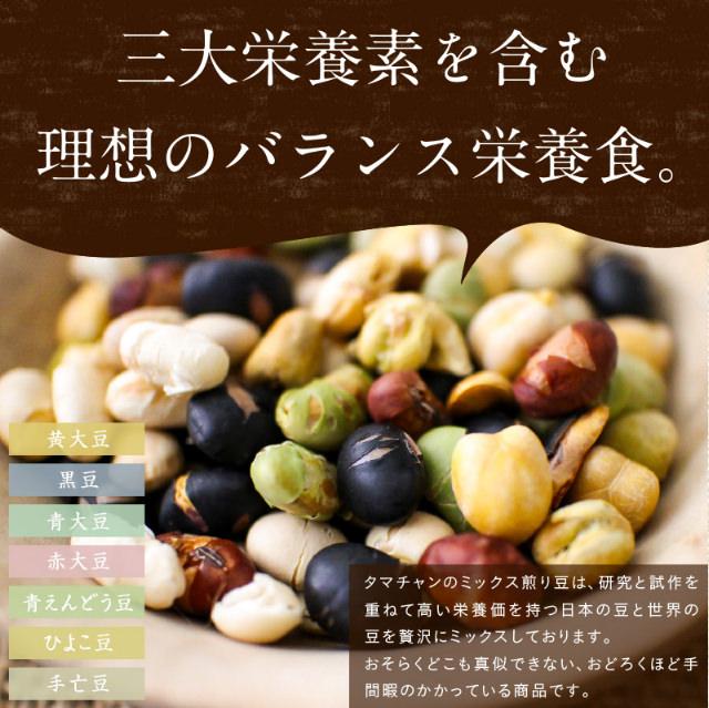 ななつのミックス煎り豆サムネイル06