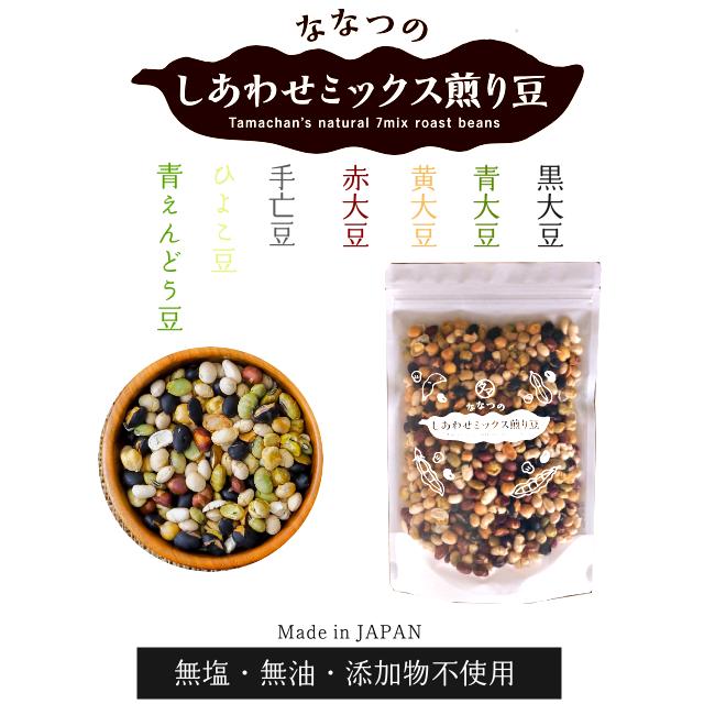 ななつのミックス煎り豆サムネイル10