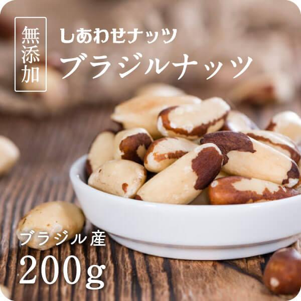 ブラジルナッツサムネイル02