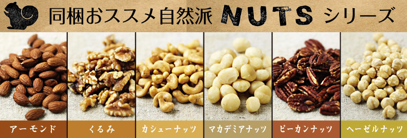With the nature of walnuts (non-additive-500 g) nuts in particularly high, such as vitamin nutritious ingredients. -Free and eat as food-making suites room