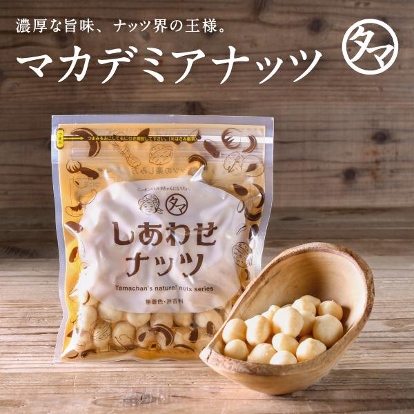 マカデミアナッツ 100g(無添加 無塩 ロースト 素焼き)ナッツ界の王様と言われる、最高級ナッツの名を持つ硬い殻に旨みが凝縮された抜群の旨さを持つマカダミアナッツです。|マカデミア 健康食品 マカダミア 美容 食物繊維 ビタミンb1 オメガ3