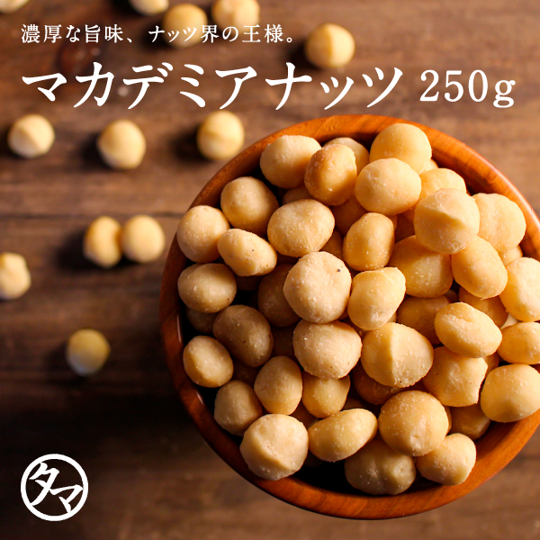 【送料無料】マカデミアナッツ 250g(無添加 無塩 ロースト 素焼き)ナッツ界の王様と言われる、最高級ナッツの名を持つ硬い殻に旨みが凝縮された抜群の旨さを持つマカダミアナッツです。|マカデミア 健康食品 マカダミア 美容 食物繊維 ビタミンb1 オメガ3