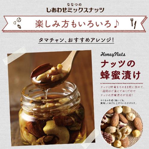 7 类型的豪华! 七幸福混合坚果 (无添加剂 300 g) 夏 InChI 坚果、 杏仁核桃山核桃腰果坚果、 榛子幸福混合坚果