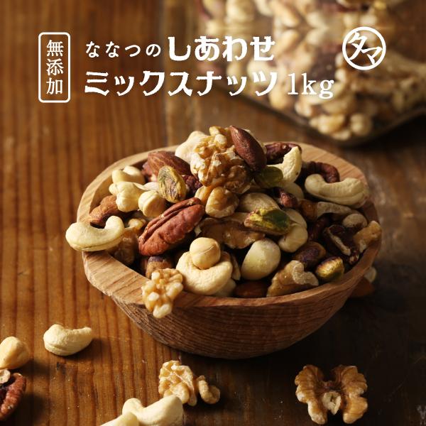 7種類の贅沢!しあわせミックスナッツ(無添加1kg)クルミ アーモンド ピーカンナッツカシューナッツ マカデミアナッツ ヘーゼルナッツ ピスタチオななつのしあわせミックスナッツ1kg|無塩 無油 オメガ3脂肪酸