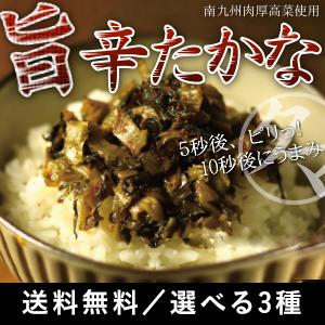 選べる大人のからし高菜漬け(南九州産肉厚高菜使用)九州ご飯の名脇役の食旅。夕暮れ時の食卓に一品欲する、辛さと旨味の飯友。ご飯の上に、チャーハンにラーメンの具材にもお使いください。