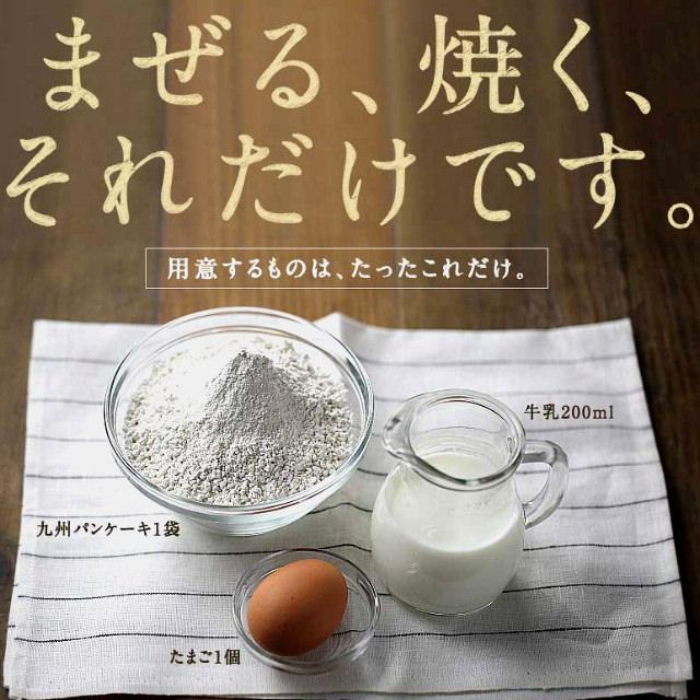 九州パンケーキサムネイル02