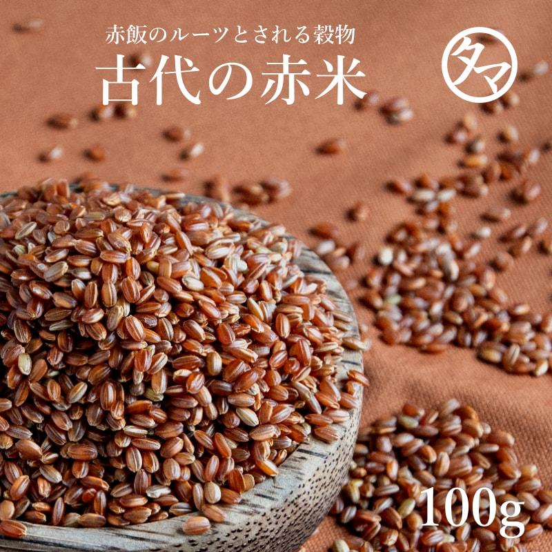 送料無料 国産赤米100gご飯と一緒に炊けば極上のピンク色の美味しいご飯に 早割クーポン 赤米特有の成分ポリフェノール タンニン SALE を始め ミネラルが豊富で昔から健康の為の食材として重宝されてきた雑穀です ビタミン 良質なタンパク質