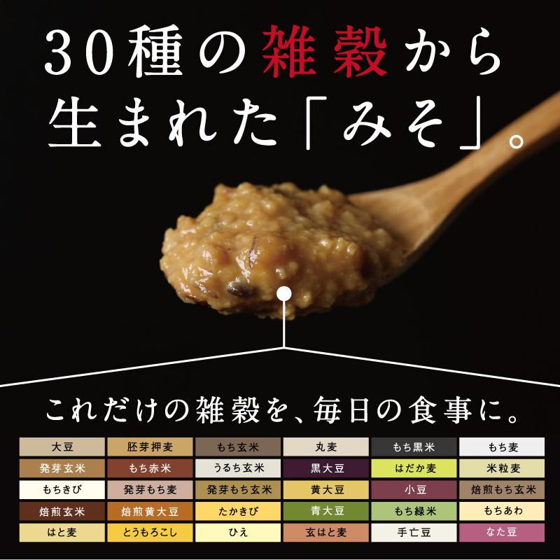 三十雑穀薬膳スープサムネイル06