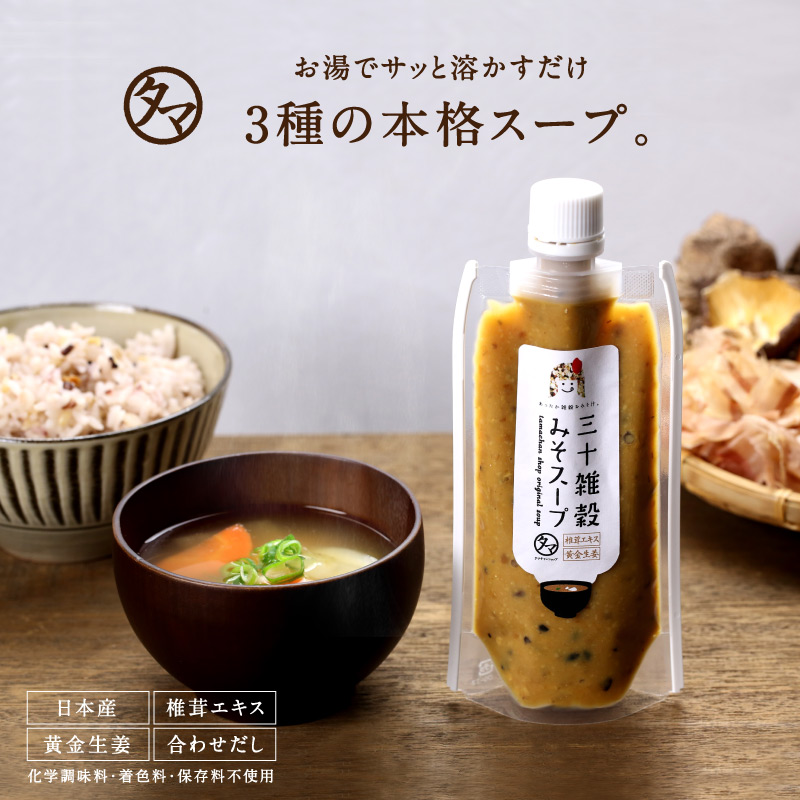 三十雑穀薬膳スープサムネイル02