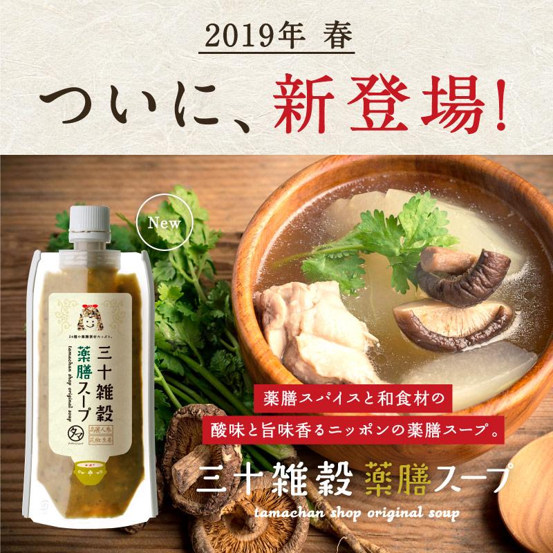 三十雑穀薬膳スープサムネイル01