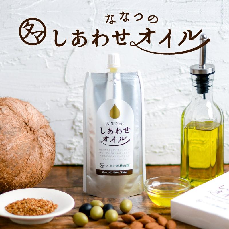 食のプロとオイルのプロが共同開発!一杯で7種類のオイルの栄養を実現化! ななつのしあわせオイル (約30杯分/130ml) 送料無料7種類の厳選されたMCTオイル・アボカドオイル・アーモンドオイル・えごまオイル・亜麻仁オイル・オリーブオイル・マカデミアナッツオイルをバランスよく配合したスーパーオイルが誕生。中鎖脂肪酸・オメガ3/6/9含有