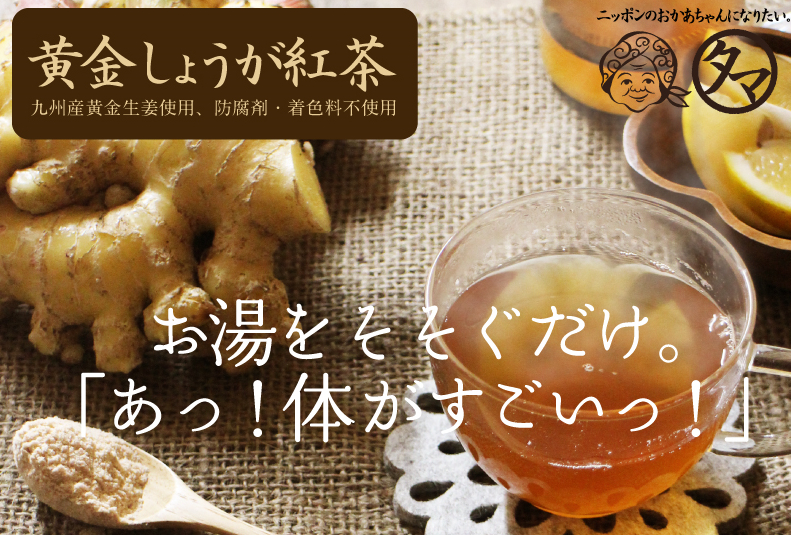Ginger tea blended brown sugar from Okinawa golden ginger tea powder (30 servings) Kyushu, golden ginger with world's leading tea producing India from tea leaves and mineral rich in good balance! Just dissolve in warm water or milk and whip!