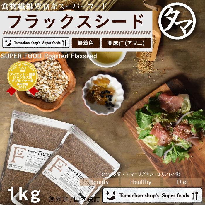 【送料無料】ローストアマニ(無添加)-1kg焙煎仕上げの亜麻仁(フラックスシード)【無添加/スーパーフード/ナチュラルローフード】