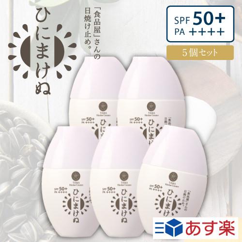 【送料無料】ひにまけぬ UVクリーム 5個セットUVcream/SPF50+PA++++MADE IN JAPAN|日焼け止め/日焼け防止/日焼け対策/ あす楽