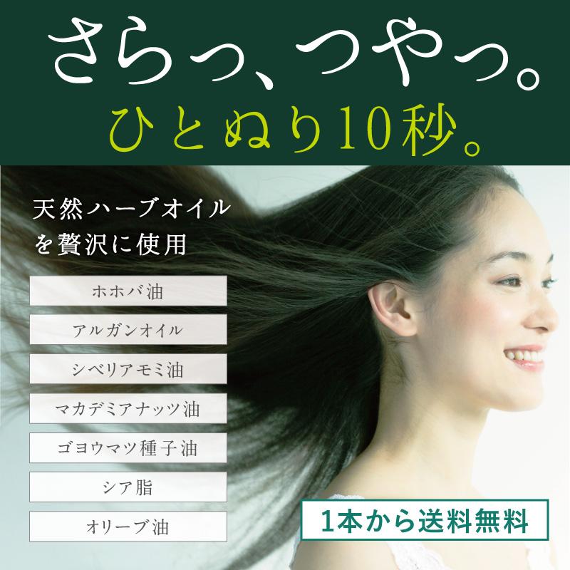 髪サラダ ヘアオイルサムネイル02