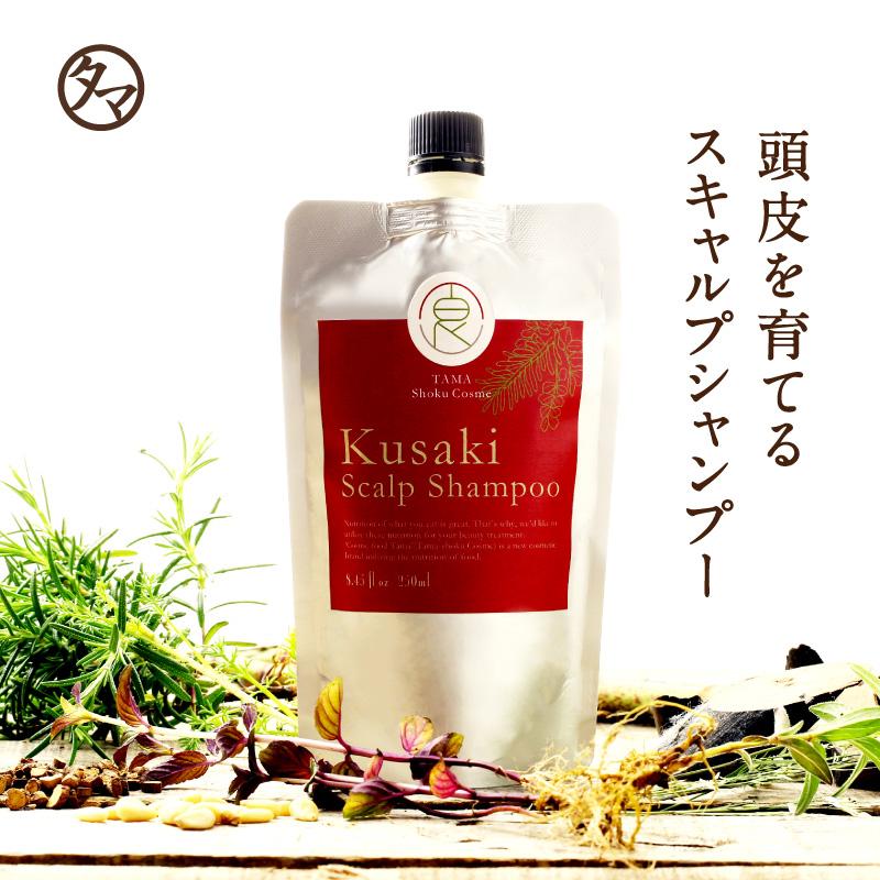 Kusakiスキャルプシャンプーサムネイル01
