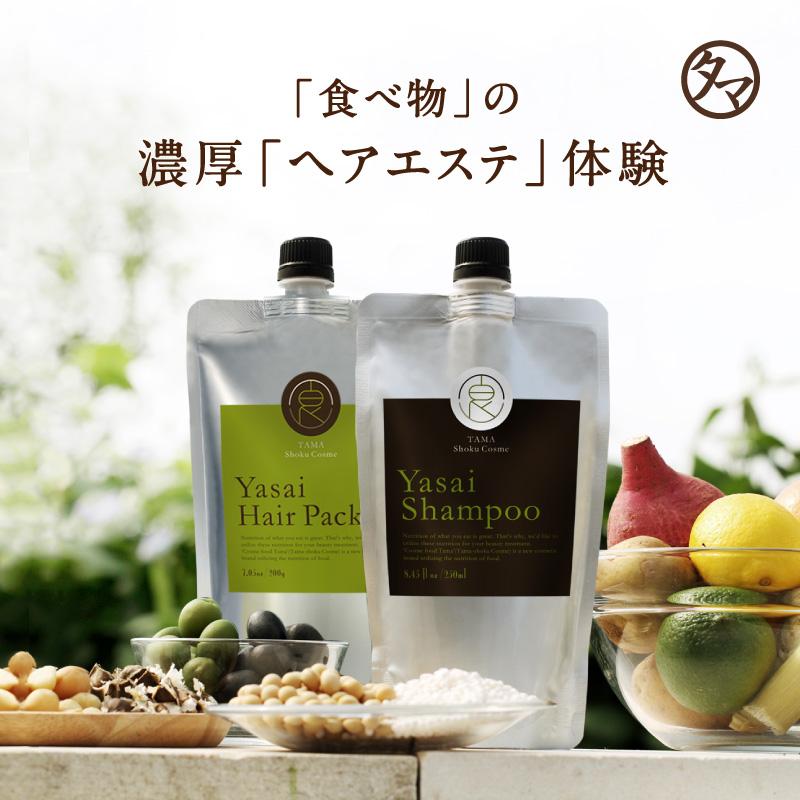 Yasaiシャンプー・ヘアパックサムネイル01