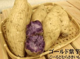 種子島ゴールド紫芋3kgアントシアニンが豊富な風味豊かな最高級紫芋【紫芋 販売】【サツマイモ】【種子島紫芋】【種子島ゴールド紫】