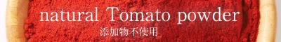 番茄的饮食! 成熟的西红柿粉 150 g 免费番茄粉原料番茄是优质番茄粉干粉约 3 分钟。 对,例如烹饪、 番茄汁和果汁可以被广泛