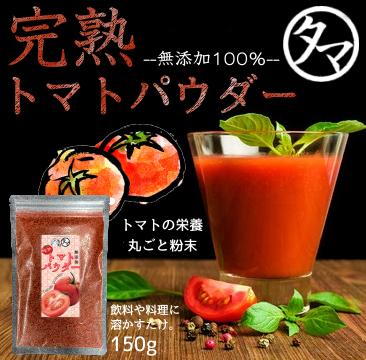 【送料無料】完熟トマトパウダー150g無添加トマト粉末生トマト約3kg分を乾燥粉末した高品質なトマトパウダーです。料理やトマトジュースやスムージーなどにも幅広くお使いいただけます【無添加 野菜 パウダー】