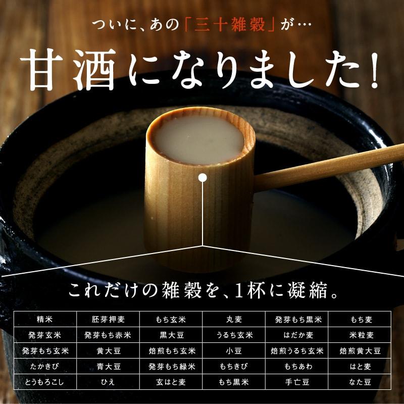 三十雑穀甘酒サムネイル02
