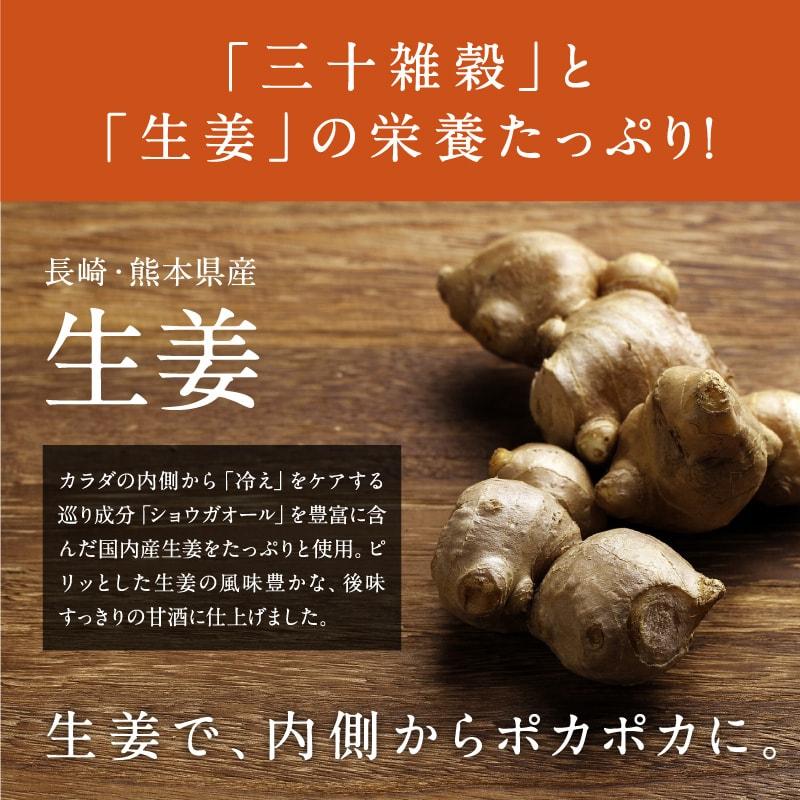 三十雑穀甘酒サムネイル03