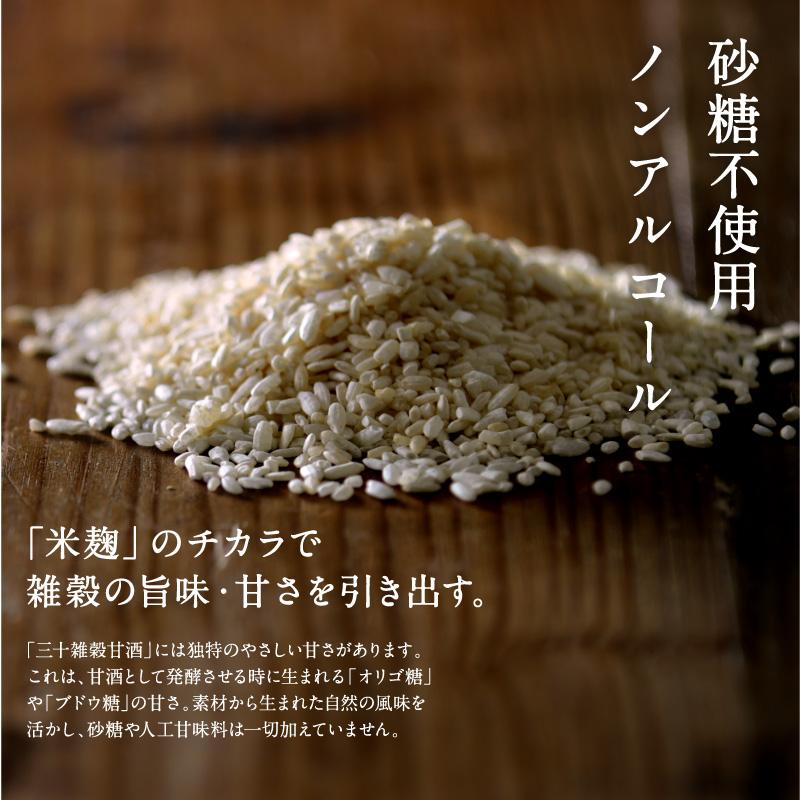 三十雑穀甘酒サムネイル04