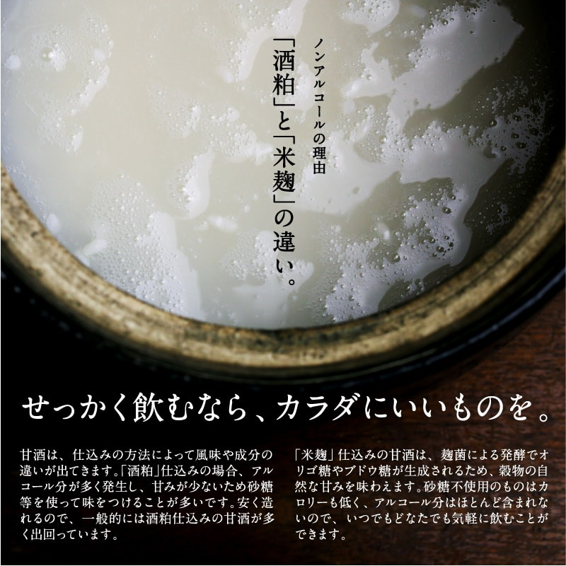 三十雑穀甘酒サムネイル05