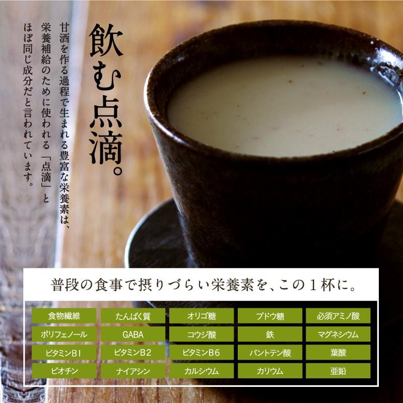 三十雑穀甘酒サムネイル06