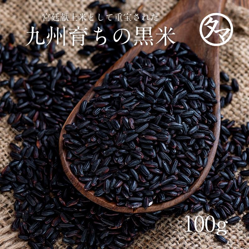 こだわりの黒米 セール商品 紫黒米 減農薬栽培で育てた黒米の王様 黒紫米 送料無料 黒米 ご飯と一緒に炊けばもちもちピンク色の美味しいご飯に 安全 100g-九州産 こだわりの古代から伝わる黒米 国産 クロマイ