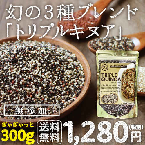 NEW! 3 triplemixquinua-300 g called Super food of the authentic Peru 21-century major food high nutritional cereals! The treasure trove of minerals, vitamins, proteins, dietary fiber! Mixing quinoa black China Red China