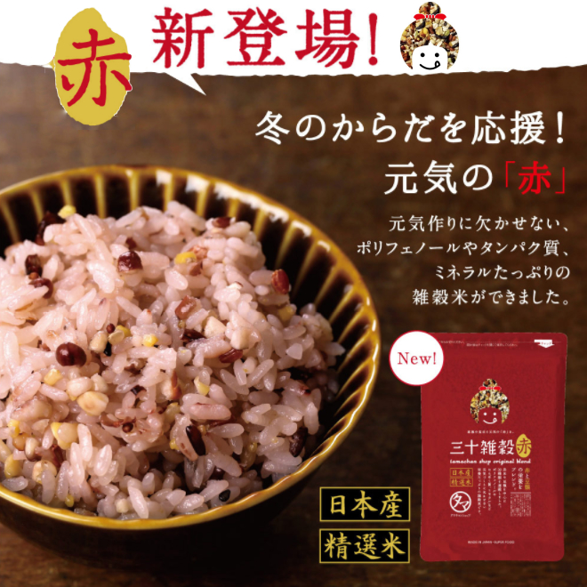 New! Domestic 21 century rice--only cook with additive-free rice a nutritious dinner ♪ chewy delicious hearty rice and voila