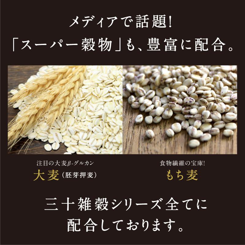 「三十雑穀」タマチャンショップの30雑穀米1日30品目の栄養を実現!白米と一緒に炊くだけで、もちぷち美味しい栄養満点ごはんが出来上がり!楽天総合ランキング1位#1日30品目 #三十雑穀  #もち麦 #三十雑穀米