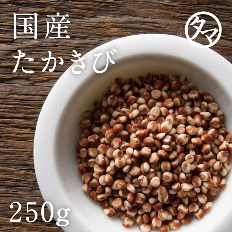 純国産たかきび250g【タカキビ】【たかきび】