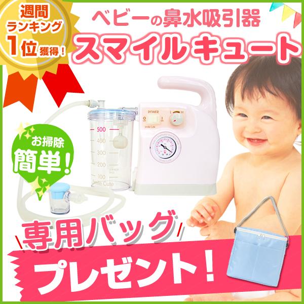 【ラッキーシール対応】【当日出荷・送料無料】スマイルキュート 医療機器専門メーカー日本製 電動鼻水吸引器 KS-500 鼻水吸引キット&バッグプレゼント♪