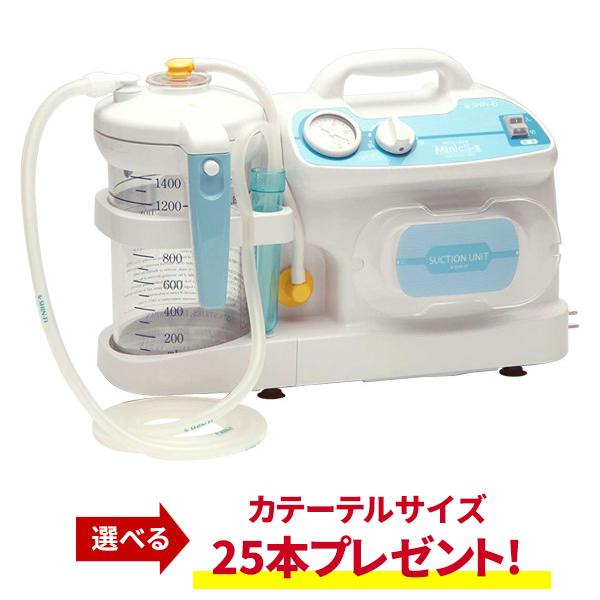 吸引器 ミニックS-2 MS2-1400 新鋭工業 カテーテル25本付(サイズ選択あり)