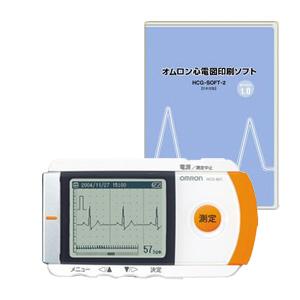 【土曜日出荷対応中】オムロン 携帯型心電計 HCG-801 心電図印刷ソフトセット(心電計)