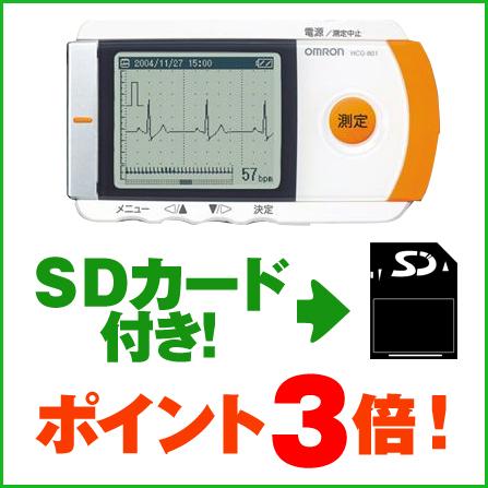【限定クーポンで最大777円OFF!】【ラッキーシール対応】【ポイント3倍+SDカード付き】オムロン HCG-801 携帯型心電計 SDカード利用で300回分の測定データが保存可能 (心電計)