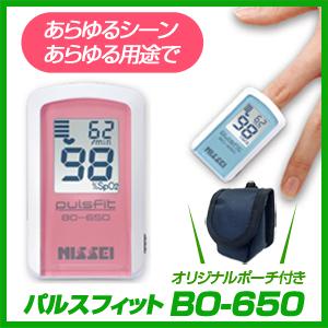 【限定クーポンで最大777円OFF!】【ラッキーシール対応】パルスオキシメータ パルスフィット BO-650 | 血中酸素濃度計/パルスオキシメーター/日本製♪