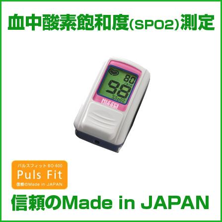 【限定クーポンで最大777円OFF!】【ラッキーシール対応】【指先クリップ型パルスオキシメーター】パルスフィットBO-600 血中酸素濃度計♪